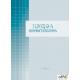 715-A Księga Inwentarzowa MICHALCZYK&PROKOP A4 80 zeszyt 80 kartek